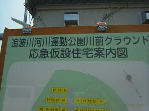 この地域は、仮設住宅が沢山あります