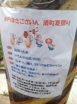 湊町夏祭りチラシ