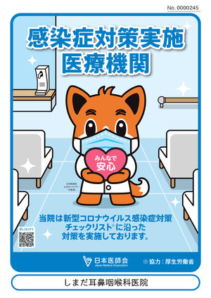 感染症対策 大阪府 堺市 耳鼻科 耳鼻咽喉科 しまだ耳鼻咽喉科