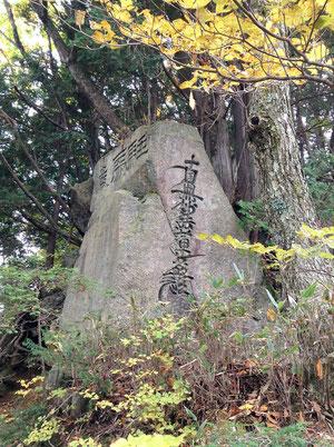 駐馬休みの石碑