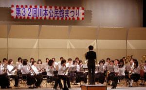 かわもとウィンドアンサンブル&川本中学校吹奏楽部
