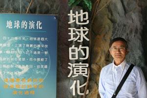 台湾の太魯閣(タロコ)国家公園