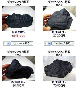 これは北海道上ノ国町の上ノ国鉱山で産出され、市場化されているブラックシリカ原石(黒鉛珪石)です。秩父古成層で有名な秩父国立公園の山中の黒鉛シリカも同質と思われる。採取場所は未公開です。