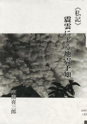 県立図書館で地震雲の個人研究報告書(写真が白黒なのが残念)