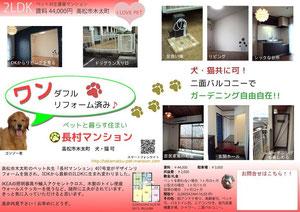 「長村マンション」物件募集チラシ