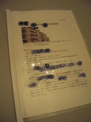 「空室減らし隊」の報告書事例