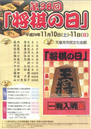 将棋の日チラシ