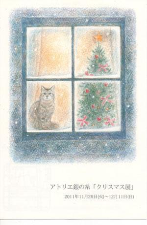 クリスマス展ポストカード
