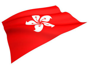◎中華人民共和国香港特別行政区 : Hong Kong Special Administrative Region of the People's Republic of China