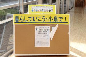 小泉中学校