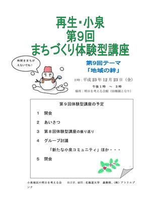 再生小泉第9回体験型講座