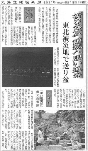北海道建設新聞 平成23年8月18日(木)掲載        クリックするとPDFファイルでご覧いただけます。