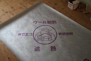 遮熱シート