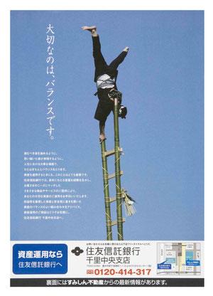 銀行/資産運用折込(住友信託銀行様)