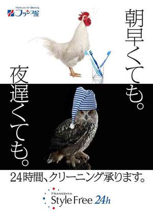 松屋町店 オープン広告