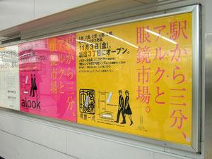 JR新宿駅ポスター