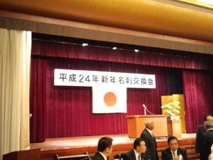 新年名刺交換会2012