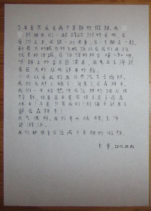 Nach 2 Jahren hat caroline keine Mühe, auf Chinesisch einen kleinen Text zu schreiben.