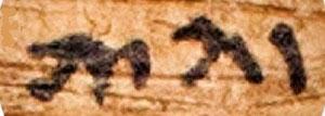 Le tétragramme du Nom de Dieu apparaît 49 fois dans le livre du Deutéronome de la septante P Fouad 266