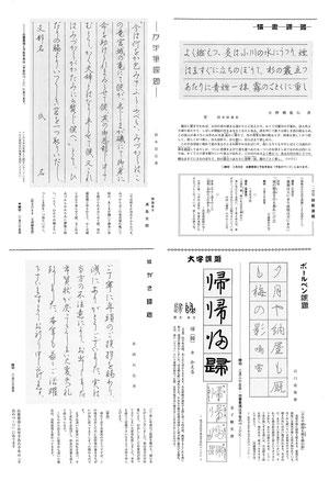 小石會のペン字3