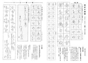 小石會のペン字2