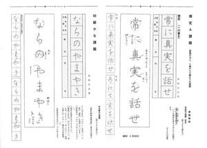 小石會のペン字 1