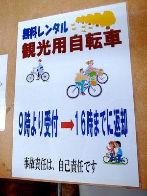 鮒組合の自転車も無料です!