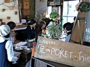 イベント「足のPOKET-hietori」開催です!