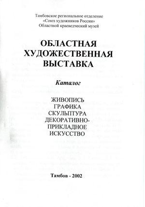 1. Областная художественная выставка 2002г. Тамбовский краеведческий музей