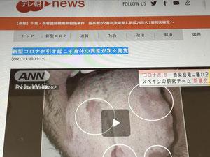 (画像は2021/1/28付、テレ朝newsのホームページ掲載記事の画面キャプチャ:https://news.tv-asahi.co.jp/news_international/articles/000205457.html)