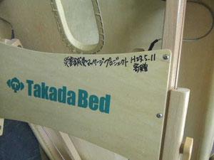 災害鍼灸マッサージプロジェクトより寄贈したベッド