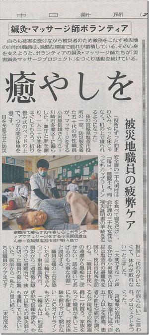 中日新聞夕刊(4月26日・10面)