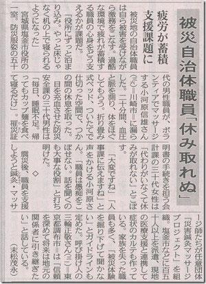 東京新聞朝刊(5/1・24面)