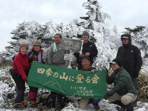 平成22年2月14日 四季の山に登る会 伊吹山2