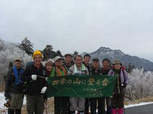 平成22年2月14日 四季の山に登る会 石鎚をバックに伊吹山
