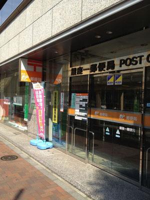 銀座一丁目郵便局