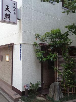 小道脇に天ぷら屋さん