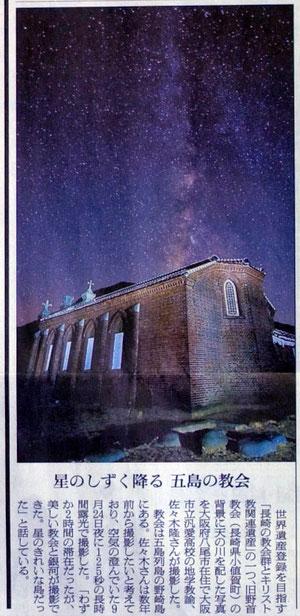 旧野首教会と天の川(朝日新聞掲載)