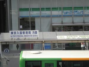 東京入管局