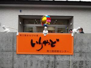 南三陸研修センター(いりやど)