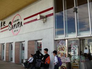 道の駅の食事処Sakura