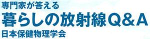 日本保全物理学会 暮らしの放射線Q&A