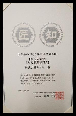 大阪ものづくり優秀企業賞2019 (株)セイワ