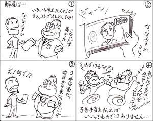 作・絵 トモノ社労士事務所 ※画像の全部又は一部を無断で複写複製することを禁じます。