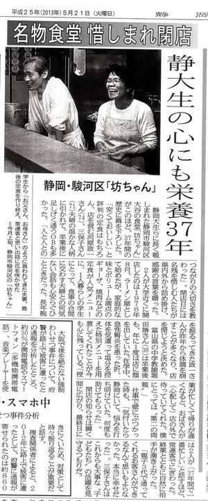 平成25年5月21日 静岡新聞より。