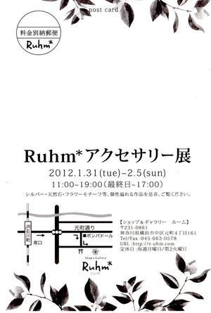 Ruhmアクセサリー展