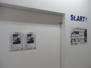 会場となった「アーツ千代田3331 207号室」です。