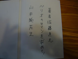 佐藤先生のサイン入り!