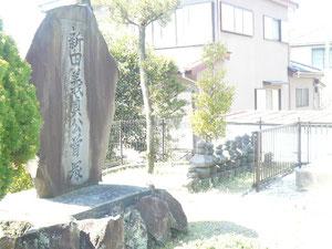 新田義貞の首塚