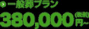一般葬38万円